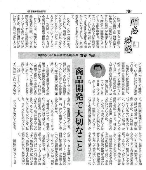 高知新聞社「高知新聞」 2009年10月2日(金) 掲載