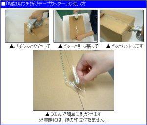 画像2: 梱包用フチ折りテープカッター BTC-50