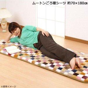 画像1: ムートン ごろ寝シーツ(約70×180cm)
