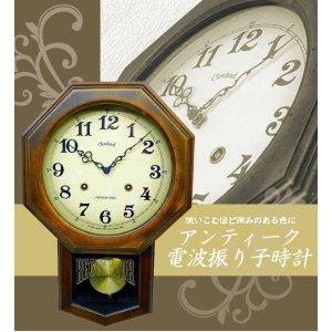 画像1: アンティーク電波振り子時計(8角型)
