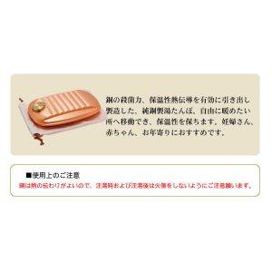 画像2: 新光堂 純銅製湯たんぽ