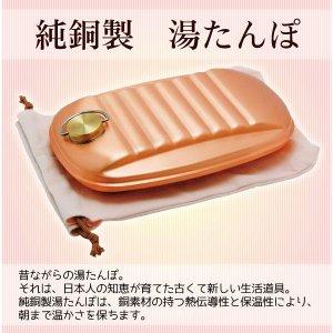 画像1: 新光堂 純銅製湯たんぽ