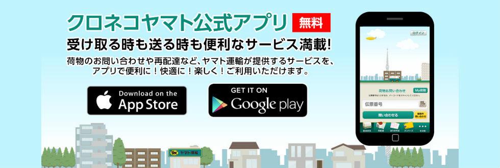 クロネコヤマト公式アプリ【無料】