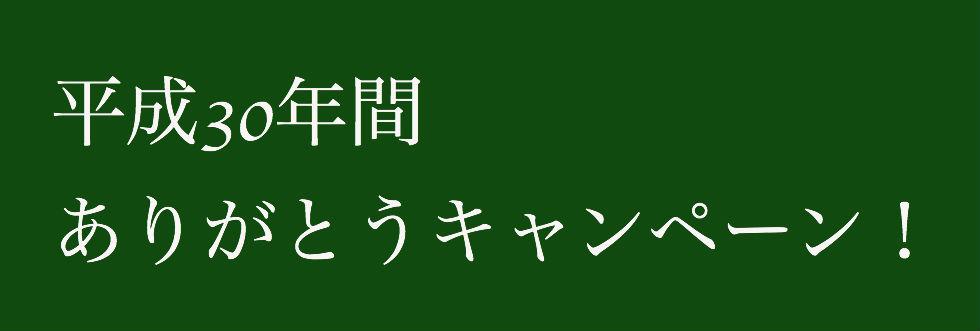 平成30年間 ありがとうキャンペーン!