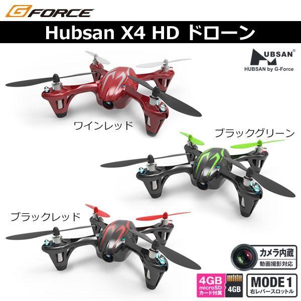 画像1: G-FORCE Hubsan X4 HD ドローン